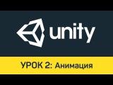 Unity. Урок 2 Анимация