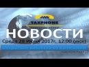 Таксфон   Новости 28.06.17