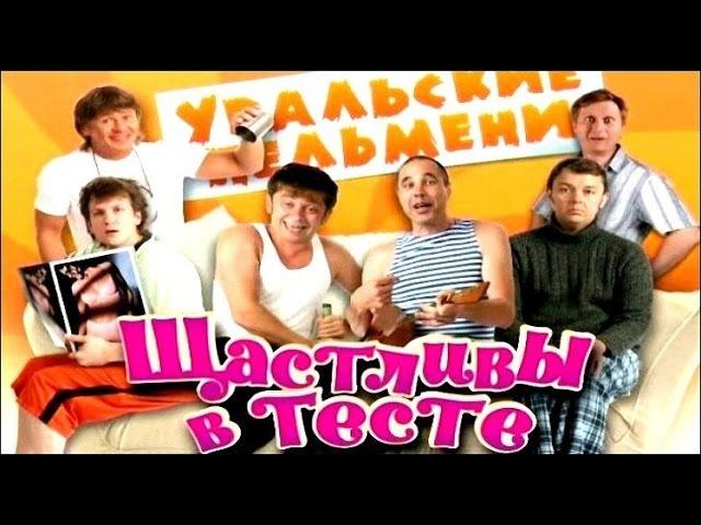 Уральские пельмени ЩАСТЛИВЫ В ТЕСТЕ