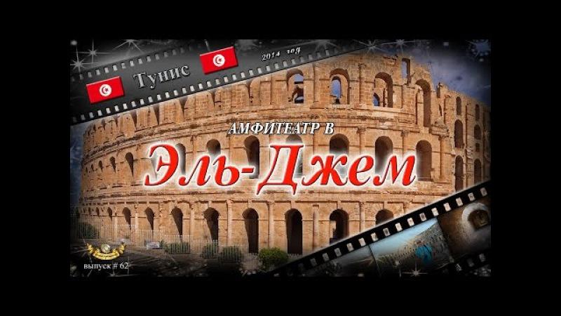 62 Амфитеатр в Эль-Джем (Тунис)