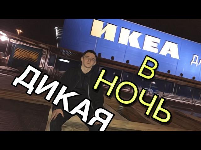 ДИКАЯ НОЧЬ В IKEA / ДРАКА С ОХРАНОЙ ! / Арестовала ПОЛИЦИЯ!