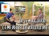 Артем Леонов - Интеревью на ТВ. Семейная психология, Николаев 11-09-16