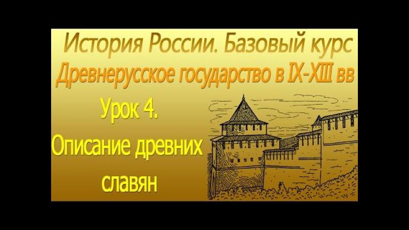 Описание древних славян. Древнерусское государство в IХ-ХIII вв. Урок 4