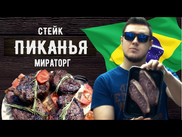 Стейк Пиканья / Прожарка медиум на мангале / Мираторг