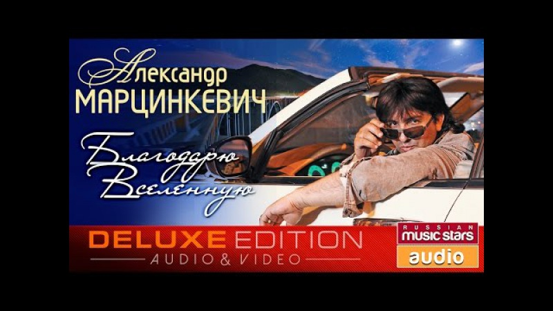 Александр Марцинкевич - Новый Альбом 2017— Благодарю Вселенную (Весь Альбом Клип)