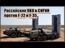 Российские ПВО в СИРИИ против F 22 и F 35