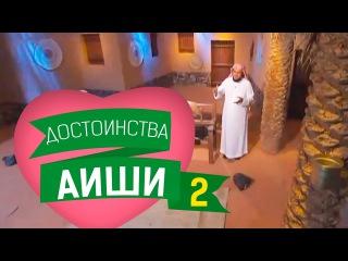 Дом Аиши, да будет доволен ею Аллах. (Часть 2-30). Шейх Ибрахим ад-Дувайш