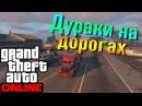 GTA 5 Online №3 Дураки на дорогах