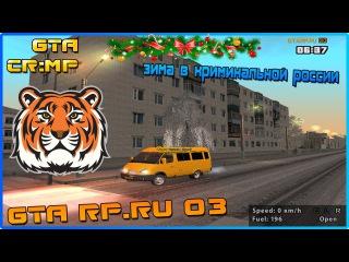 CR:MP [GTA RP.RU-03] [5] Зима в криминальной россии!
