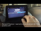Renault Fluence + магнитола на Android QR-7084 (pcavto.com)