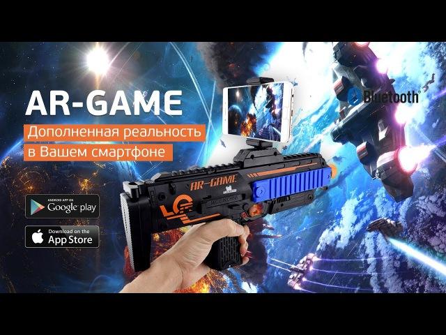 Автомат AR GUN GAME - дополненная реальность