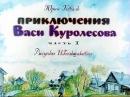 Юрий Коваль Приключения Васи Куролесова Озвученный диафильм