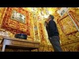 Историки ипоисковики пытаются разгадать, где спрятана вывезенная гитлеровцами Янтарная комната