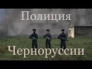 Полиция Черноруссии 3Немецкие диверсанты