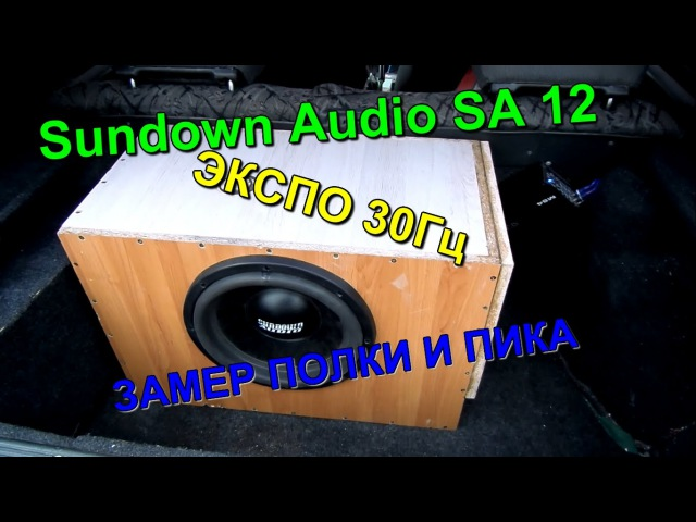 Sundown Audio SA 12 в ЭКСПО, ЗАМЕР ПОЛКИ И ПИКА!