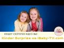 ◉ Кіндер Сюрприз відео №2 ◉ Відкриваємо Kinder Surprise на iBaby-TV ◉