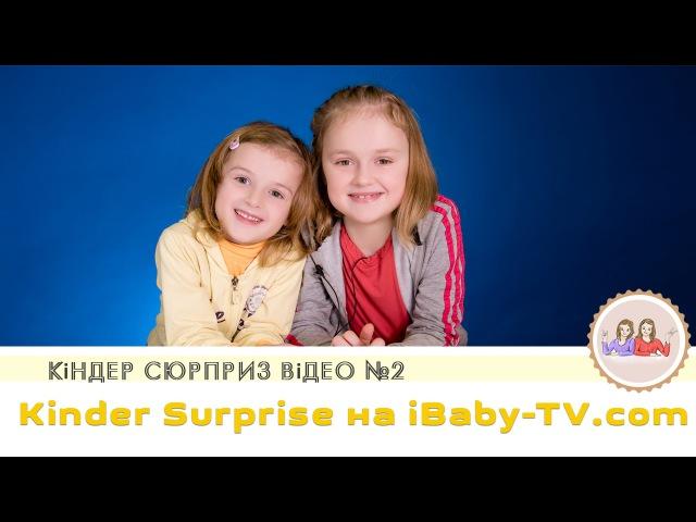 ◉ Кіндер Сюрприз відео №2 ◉ Відкриваємо Kinder Surprise на iBaby-TV.com ◉
