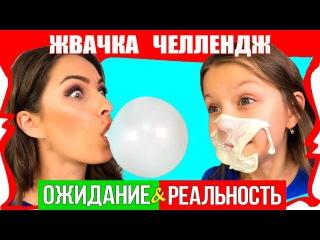 Bubble Gum ЧЕЛЛЕНДЖ Ожидание VS Реальность Кто Надует Пузырь Больше Вика против Мамы /...