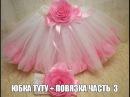 ЮБКА Туту с Лепестками Роз и ПОВЯЗКА для Малышки. Tutu Skirt DIY / Flower/Tutorial. Часть 3.