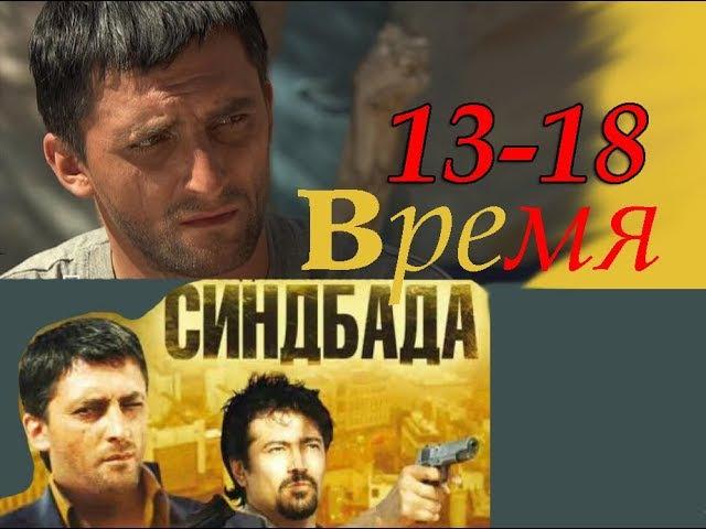 Шпионский,приключенческий боевик,Фильм ВРЕМЯ СИНДБАДА,серии13-18,увлекательный п...