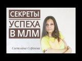 Секреты успеха в МЛМ. Светлана Сергеева