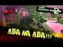 ДВА НА ДВА кооператив - Call of Duty Modern Warfare 2 Spec-Ops Часть 5