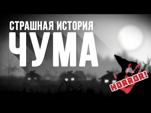 Страшные Истории Чума (Страшная История 18) Истории на ночь