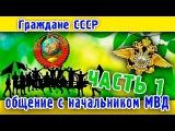 Разговор с начальником МВД - часть 2(Граждане СССР Сахалин)
