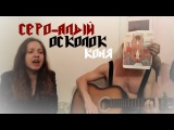 Серо-Алый - Осколок Коня (Любэ/Ария, OST