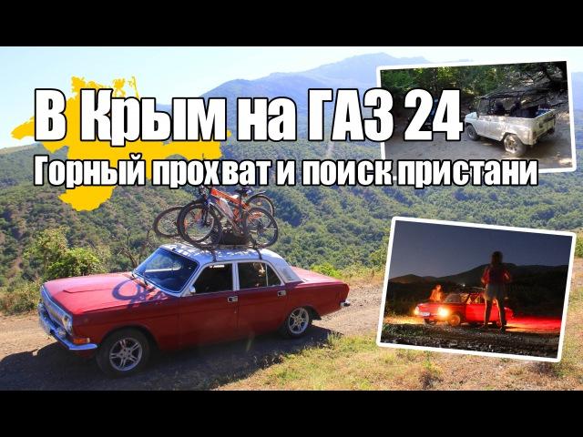 В Крым на ГАЗ 24 и ЗАЗ 968Р. Часть 6. Горный прохват, водопад Джур-Джур и поиск пристани на ЮБК.