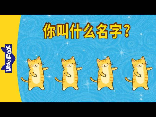 What's Your Name? (你叫什么名字?) | Learning Songs 2 | Chinese | By Little Fox