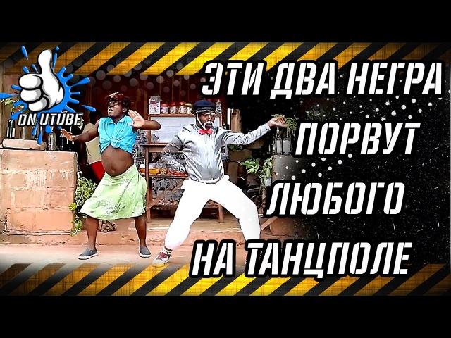 Задорный Танец Негров: приколы 2017 лучшие приколы подборка приколов onutube onutube