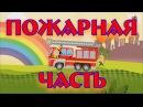 Мультики про Машинки для Детей Пожарная Часть Пожарная Машина Развивающие Муль...