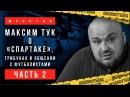 Околофутбола Максим Тук о Спартаке часть 2