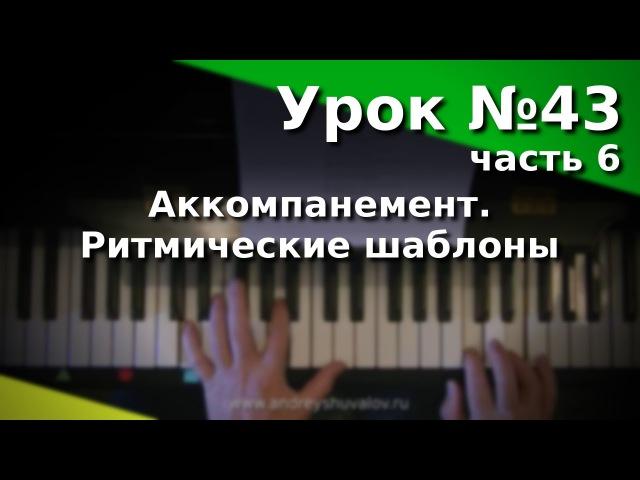Урок 43 Часть 6 Виды аккомпанемента Ритмические шаблоны