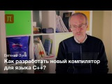 Интеграция компиляторов в среды программирования - Евгений Зуев