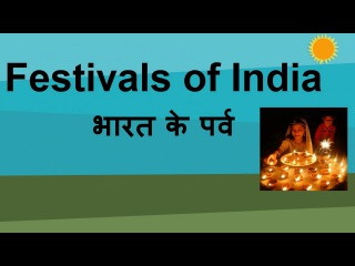 Indian Culture in Hindi