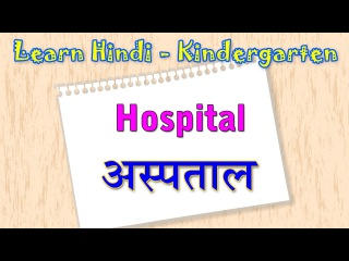 Hospital In Hindi | Learn Hindi For Kids | Learn Hindi Through English | Hindi Grammar