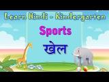 Sports In Hindi | Learn Hindi For Kids | Learn Hindi Through English | Hindi Grammar
