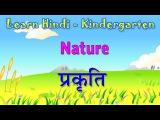 Nature In Hindi | Learn Hindi For Kids | Learn Hindi Through English | Hindi Grammar