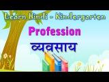 Professions In Hindi | Learn Hindi For Kids | Learn Hindi Through English | Hindi Grammar