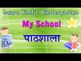 My School In Hindi | Learn Hindi For Kids | Learn Hindi Through English | Hindi Grammar