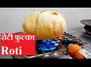 Roti रोटी फुल्का Easy Step by step Fulka Recipe in Hindi, Tawa Roti