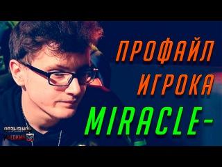 Профайл игрока Miracle- из Team Liquid в Dota 2