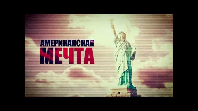 Американская мечта. Что будет завтра?