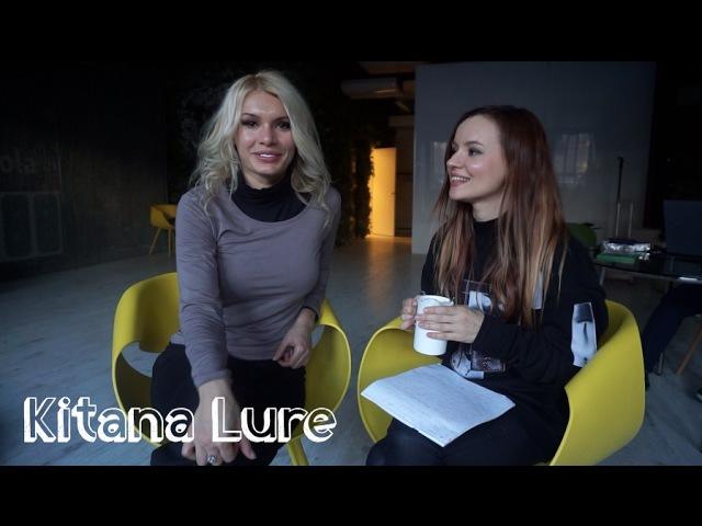 ИНТЕРВЬЮ С ПОРНОАКТРИСОЙ / Kitana Lure