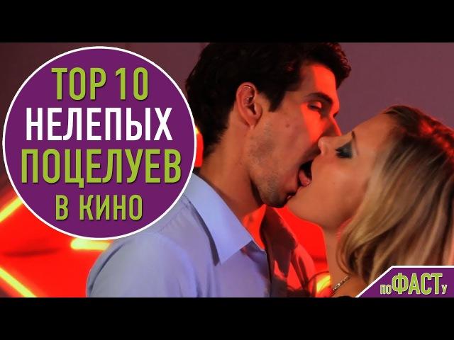 ТОП 10 НЕЛЕПЫХ ПОЦЕЛУЕВ В КИНО   TOP 10 AWKWARD MOVIE KISSING SCENES