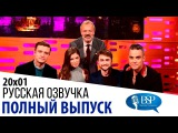 Джастин Тимберлейк, Анна Кендрик, Дэниэл Рэдклифф, Робби Уильямс s20e01 Шоу Грэма...