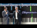 Валерий Меладзе и Григорий Лепс - Обернитесь (на пианино Synthesia)