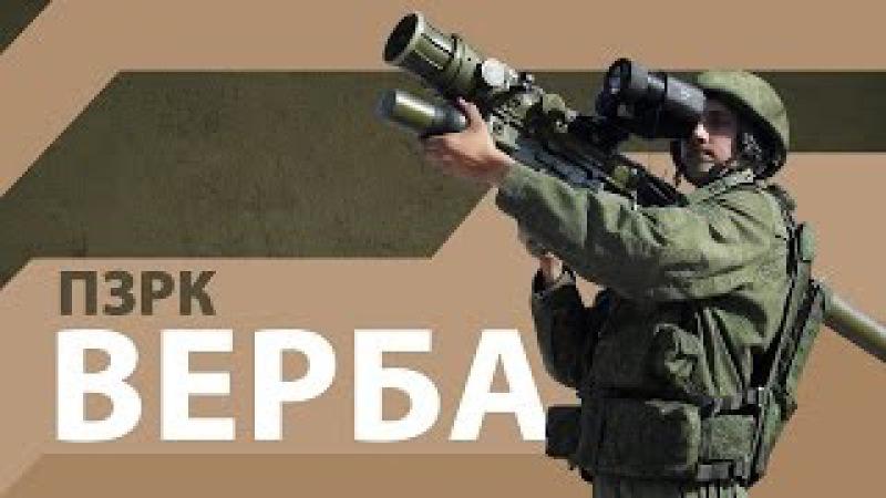 ПЗРК «ВЕРБА»